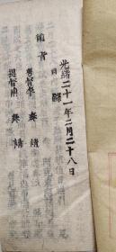 清代光绪老报纸京报、小开本、内容丰富、存世稀少、非常值得收藏。