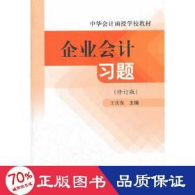 企业会计习题(修订版中华会计函授学校教材)