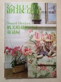 渝州服务导报(周刊) 总第37期   2010年9月23日(置业旅游叠  24版)