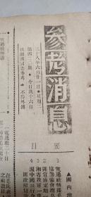 民国老报纸参考消息报、大32开、内容丰富、存世稀少、非常值得收藏。