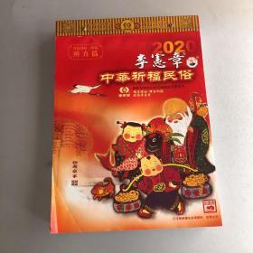 2020年 李宪章 宪章堂中华祈福民俗日历