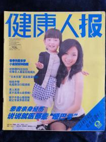 健康人报(周报)  2010年4月22日  总第705期(40版)