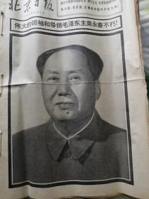 北京日报1976年9月10,11,12,13,14,15,16,17,18,19,20,21,22,23,28,7月17日共16期。14期是伟大的领袖和导师毛泽东主席逝世专刋)