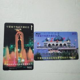宁夏磁卡电话开通纪念(1993.6)电话磁卡2张