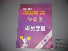 2015-2016全国啦啦操联赛(上海站)暨中国啦啦之星争霸赛(上海站)参赛手册