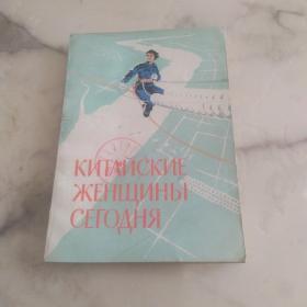 今日中国妇女 1973年俄文版