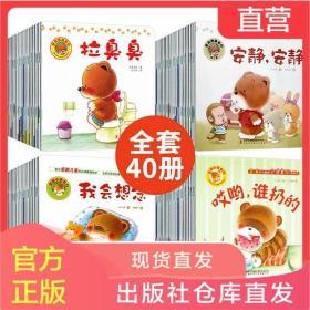 崔玉涛推荐 小熊宝宝绘本系列全套40册 0-3岁儿童书籍 幼儿认知婴