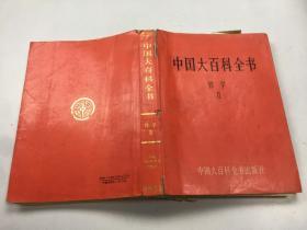 中国大百科全书——哲学