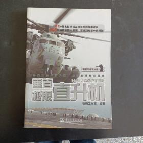 最新军备我知道·垂直极限:直升机
