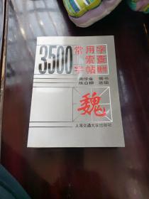 3500常用字索查字帖.魏体:欧:柳