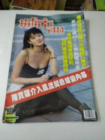 城市周刊第533期封面陈宝莲,张国荣,周华建/叶倩文,等明星