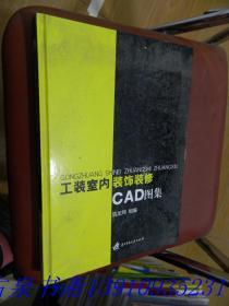 工装室内装饰装修CAD图集(精装 无盘)