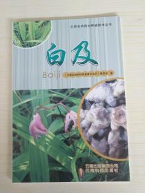 正版云南名特药材种植技术丛书——白及