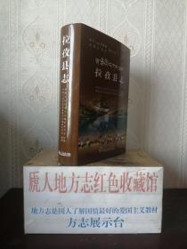 西藏自治区地方志系列丛书------日喀则市系列-------【拉孜县志】------虒人荣誉珍藏