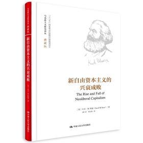 新自由資本主義的興衰成敗(馬克思主義研究譯叢·典藏版)