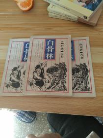 白骨林 上中下(全3册)一版一印
