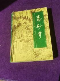 毒砂掌(中国近代武侠小说名著) 馆藏