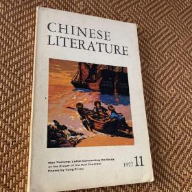 Chinese Literature 1977 11毛主席书法本