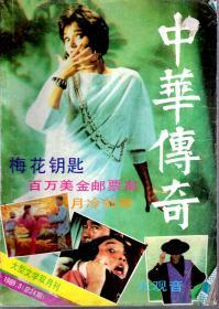 中华传奇.大型文学双月刊1989年第3、6期总第24、27期.2册合售