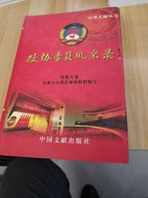 中华人物丛书政协委员风采录内蒙古卷