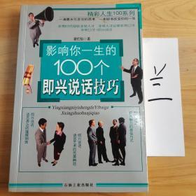 影响你一生的100个即兴说话技巧
