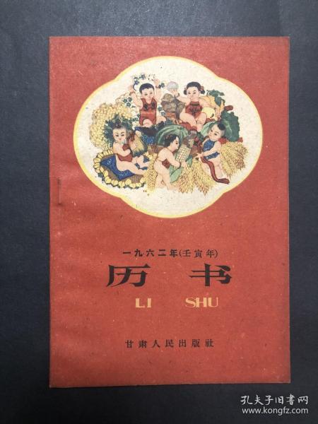 1962年历书