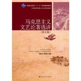 二手 马克思主义文艺论著选讲第五版 陆贵山 周忠厚 中国人民大学