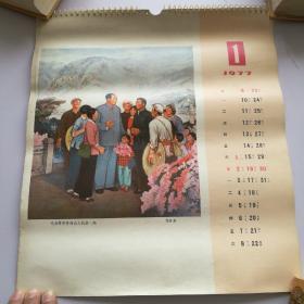 1977年挂历(12张)