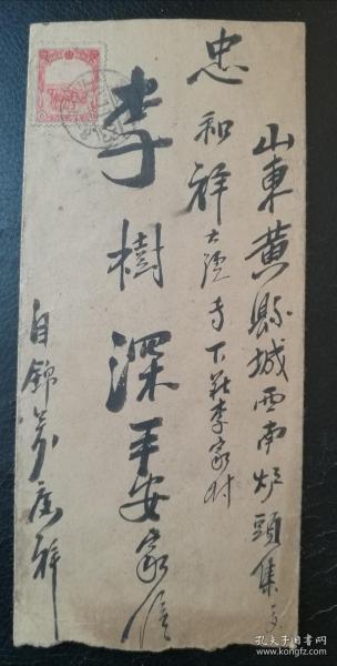 满洲国实寄封,由锦州寄山东黄县城西南炉头集,忠和祥大号,寺下庄李家村。戳清品好。实价不议价。