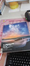 中国摄影 2013 11