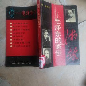 毛泽东的家事