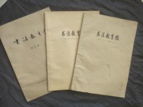 创刊号《书法教育报》4年合钉3册合售     陕西知名不知名的书画家资料一网打尽