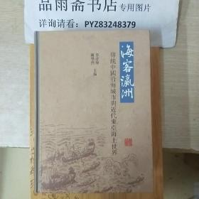 海客瀛洲:传统中国沿海城市与近代东亚海上世界.