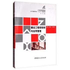建设工程招投标与合同管理程敏中国建材工业出版社9787516002377