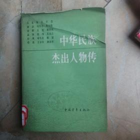 中华民族杰出人物传3