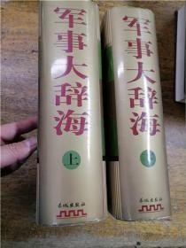 军事大辞海(上下)