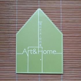 我的艺术*你的家(展览开幕参观卡)