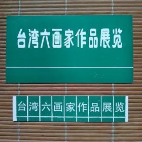 台湾六画家作品展览(开幕请柬+赠券)