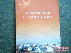 在华国际难民材料汇编 1951年难民公约释义