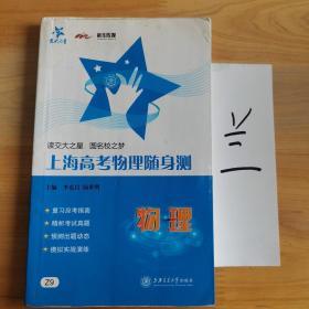 上海高考物理随身测