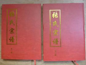 张氏宗谱 第一、二部二册全