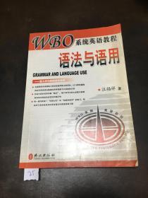WBO系统英语教程:语法与语用(有少量划线)
