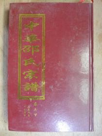 中华邵氏宗谱 卷三下(原卷八至十)