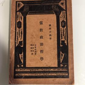 儒教政治哲学