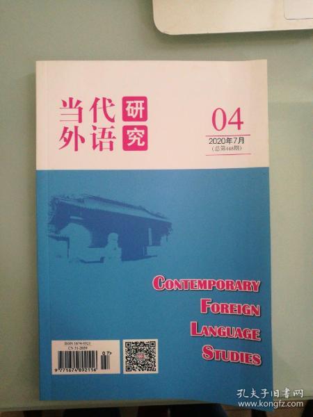当代外语研究(2020年第4期)