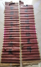 (原装原裱民国老对联一付二幅 )孔网孤本,幅150X36X2.超长.腊光红纸印金粉  6