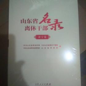 山东省离休干部名录《济宁卷》