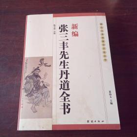 新编张三丰先生丹道全书:(唐山玉清观道学文化丛书)