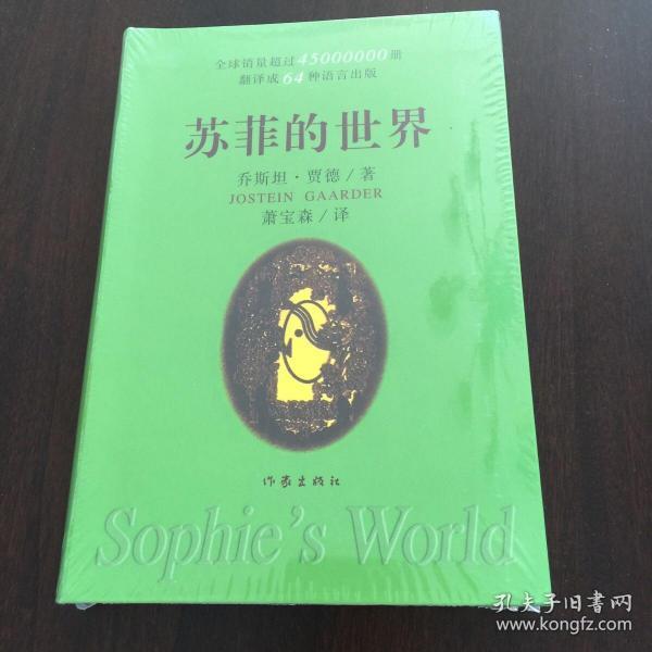 苏菲的世界