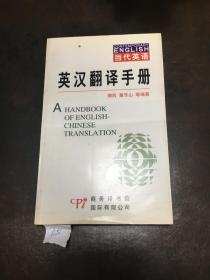英汉翻译手册(有少量划线)